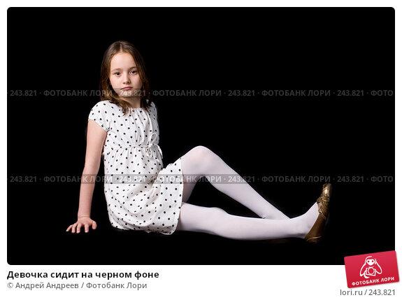 Девочка сидит на черном фоне, фото № 243821, снято 6 июня 2007 г. (c) Андрей Андреев / Фотобанк Лори