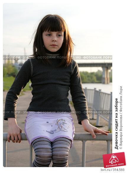 Девочка сидит на заборе, фото № 314593, снято 5 мая 2008 г. (c) Варвара Воронова / Фотобанк Лори
