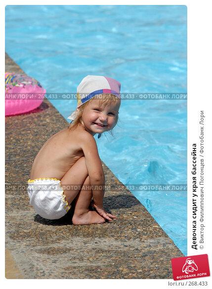 Девочка сидит у края бассейна, фото № 268433, снято 7 августа 2004 г. (c) Виктор Филиппович Погонцев / Фотобанк Лори