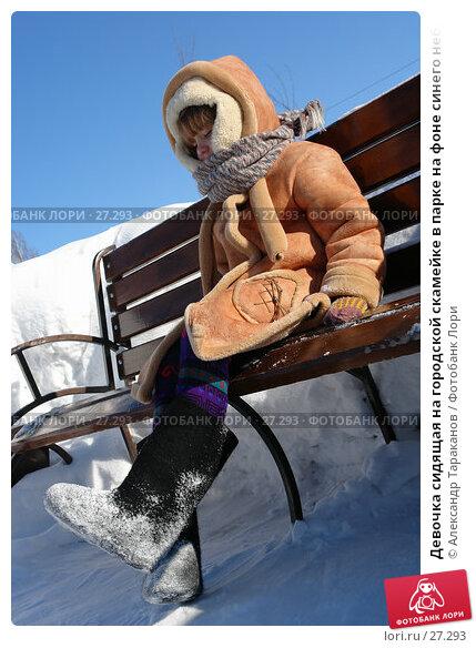 Девочка сидящая на городской скамейке в парке на фоне синего неба, фото № 27293, снято 25 февраля 2007 г. (c) Александр Тараканов / Фотобанк Лори