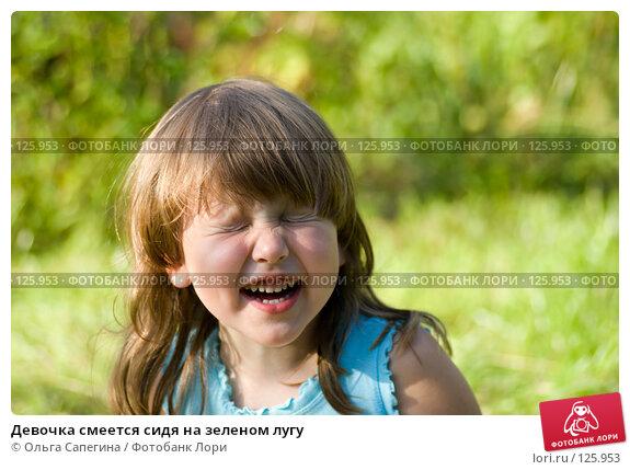 Девочка смеется сидя на зеленом лугу, фото № 125953, снято 5 августа 2007 г. (c) Ольга Сапегина / Фотобанк Лори