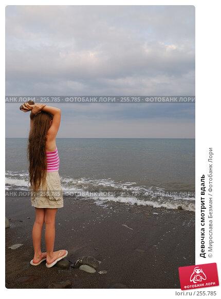 Купить «Девочка смотрит вдаль», фото № 255785, снято 2 сентября 2007 г. (c) Мирослава Безман / Фотобанк Лори