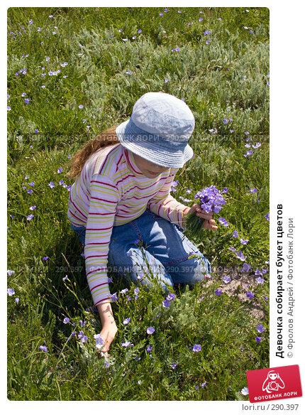 Девочка собирает букет цветов, фото № 290397, снято 17 мая 2008 г. (c) Фролов Андрей / Фотобанк Лори