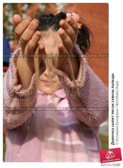 Девочка сыпет песок сквозь пальцы, фото № 9885, снято 25 сентября 2006 г. (c) Останина Екатерина / Фотобанк Лори