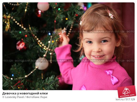 Купить «Девочка у новогодней елки», фото № 517129, снято 18 ноября 2017 г. (c) Losevsky Pavel / Фотобанк Лори
