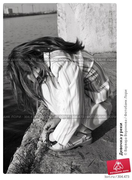 Девочка у реки, фото № 304473, снято 5 мая 2008 г. (c) Варвара Воронова / Фотобанк Лори