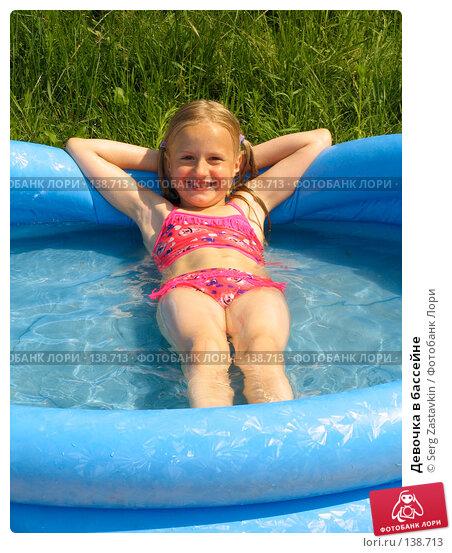 Девочка в бассейне, фото № 138713, снято 2 июля 2005 г. (c) Serg Zastavkin / Фотобанк Лори