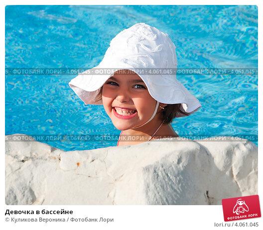 Купить «Девочка в бассейне», эксклюзивное фото № 4061045, снято 27 февраля 2010 г. (c) Куликова Вероника / Фотобанк Лори