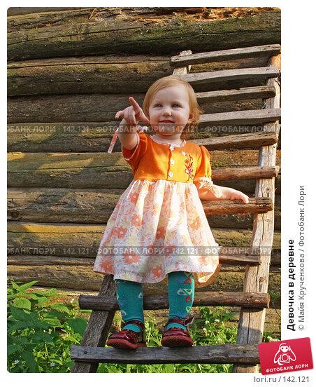 Девочка в деревне, фото № 142121, снято 10 июля 2007 г. (c) Майя Крученкова / Фотобанк Лори