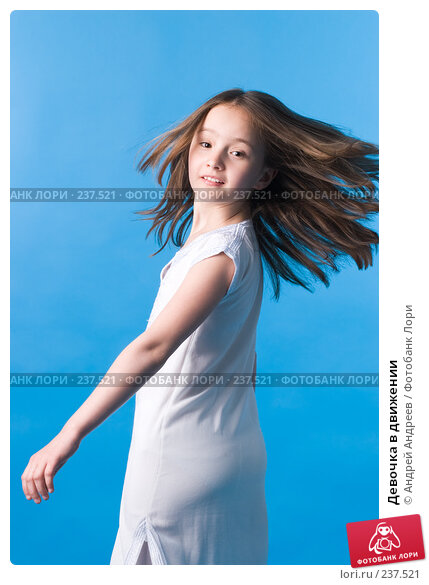 Девочка в движении, фото № 237521, снято 23 июля 2017 г. (c) Андрей Андреев / Фотобанк Лори