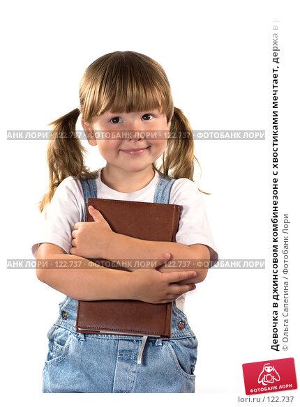 Девочка в джинсовом комбинезоне с хвостиками мечтает, держа в руках книгу, фото № 122737, снято 26 августа 2007 г. (c) Ольга Сапегина / Фотобанк Лори