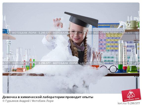 Девочка в химической лаборатории проводит опыты, фото № 5290577, снято 19 октября 2013 г. (c) Гурьянов Андрей / Фотобанк Лори