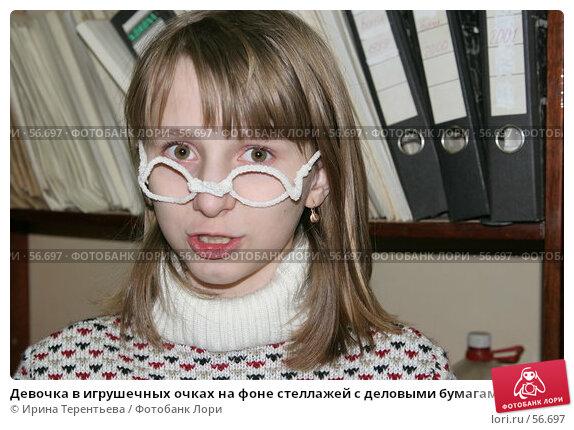 Девочка в игрушечных очках на фоне стеллажей с деловыми бумагами, эксклюзивное фото № 56697, снято 13 января 2007 г. (c) Ирина Терентьева / Фотобанк Лори