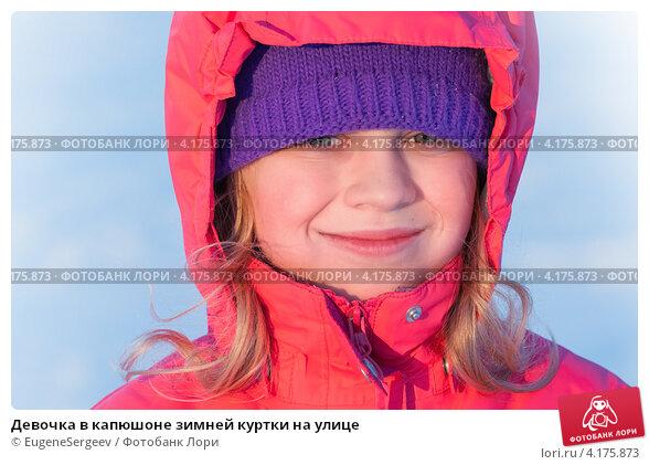 Девочка в капюшоне зимней куртки на улице, фото № 4175873, снято 15 декабря 2012 г. (c) Евгений Сергеев / Фотобанк Лори
