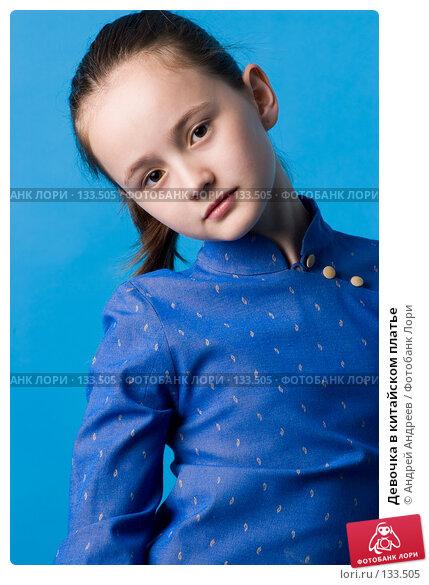 Девочка в китайском платье, фото № 133505, снято 6 июня 2007 г. (c) Андрей Андреев / Фотобанк Лори
