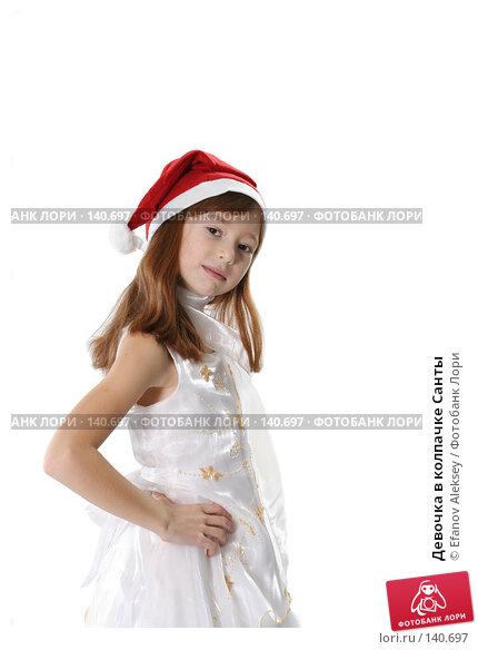 Девочка в колпачке Санты, фото № 140697, снято 1 декабря 2007 г. (c) Efanov Aleksey / Фотобанк Лори
