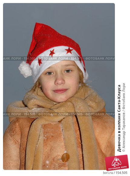 Девочка в колпаке Санта-Клауса, эксклюзивное фото № 154505, снято 26 июля 2017 г. (c) Александр Тараканов / Фотобанк Лори