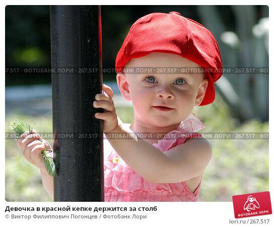Девочка в красной кепке держится за столб, фото № 267517, снято 31 мая 2005 г. (c) Виктор Филиппович Погонцев / Фотобанк Лори