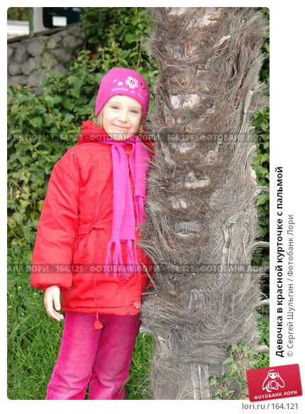 Девочка в красной курточке с пальмой, фото № 164121, снято 8 апреля 2007 г. (c) Сергей Шульгин / Фотобанк Лори