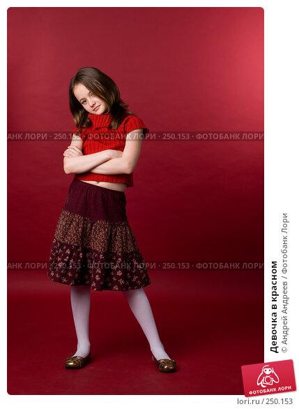 Купить «Девочка в красном», фото № 250153, снято 6 июня 2007 г. (c) Андрей Андреев / Фотобанк Лори