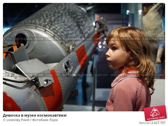 Купить «Девочка в музее космонавтики», фото № 2027757, снято 8 ноября 2009 г. (c) Losevsky Pavel / Фотобанк Лори