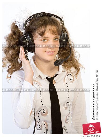 Купить «Девочка в наушниках», фото № 326953, снято 23 марта 2008 г. (c) Евгений Батраков / Фотобанк Лори