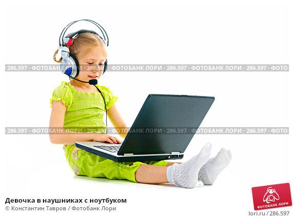 Девочка в наушниках с ноутбуком, фото № 286597, снято 6 марта 2008 г. (c) Константин Тавров / Фотобанк Лори