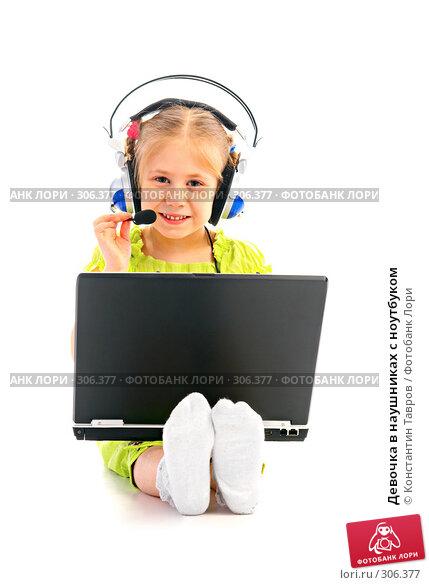 Девочка в наушниках с ноутбуком, фото № 306377, снято 6 марта 2008 г. (c) Константин Тавров / Фотобанк Лори