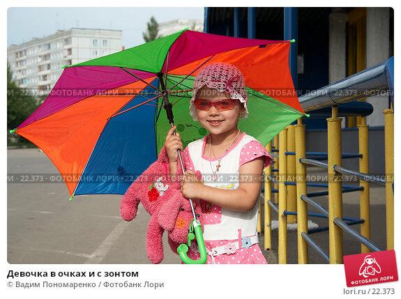 Купить «Девочка в очках и с зонтом», фото № 22373, снято 25 июня 2006 г. (c) Вадим Пономаренко / Фотобанк Лори