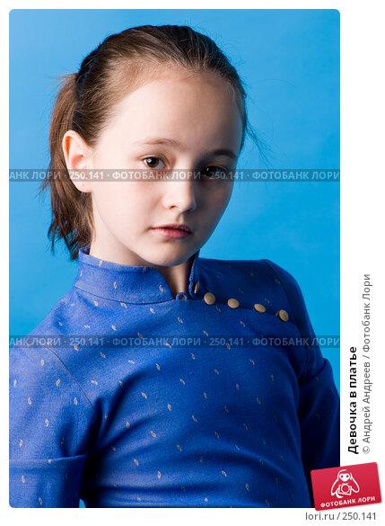 Купить «Девочка в платье», фото № 250141, снято 6 июня 2007 г. (c) Андрей Андреев / Фотобанк Лори