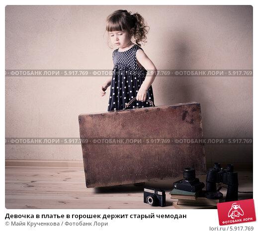 Купить «Девочка в платье в горошек держит старый чемодан», фото № 5917769, снято 30 апреля 2014 г. (c) Майя Крученкова / Фотобанк Лори