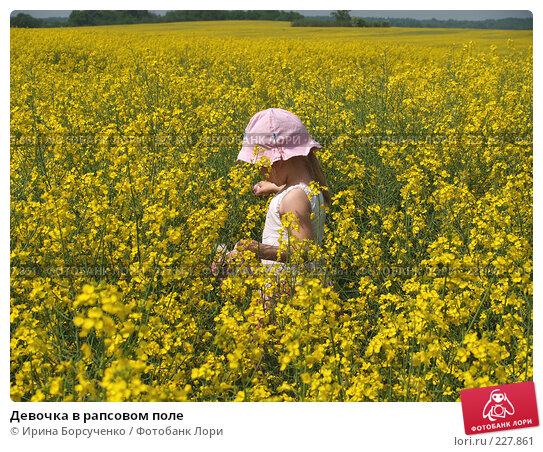 Девочка в рапсовом поле, эксклюзивное фото № 227861, снято 27 мая 2007 г. (c) Ирина Борсученко / Фотобанк Лори