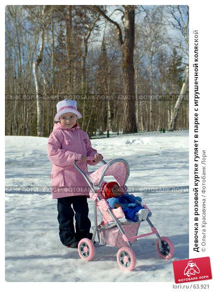 Девочка в розовой куртке гуляет в парке с игрушечной коляской, фото № 63921, снято 14 апреля 2007 г. (c) Ольга Красавина / Фотобанк Лори