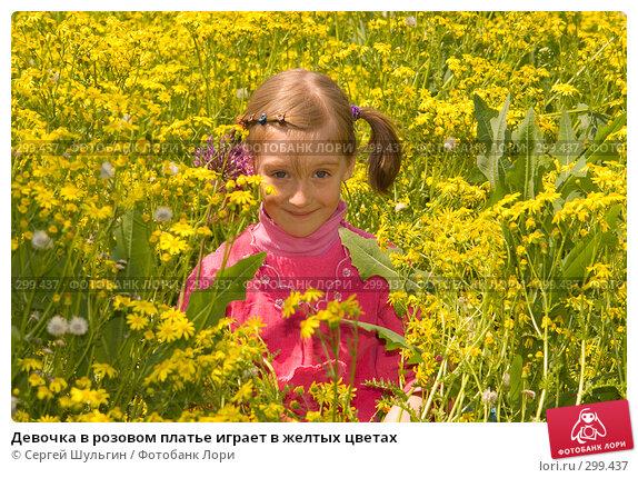 Девочка в розовом платье играет в желтых цветах, фото № 299437, снято 18 мая 2007 г. (c) Сергей Шульгин / Фотобанк Лори