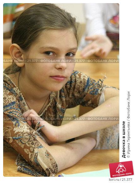 Девочка в школе, эксклюзивное фото № 21377, снято 2 августа 2006 г. (c) Ирина Терентьева / Фотобанк Лори