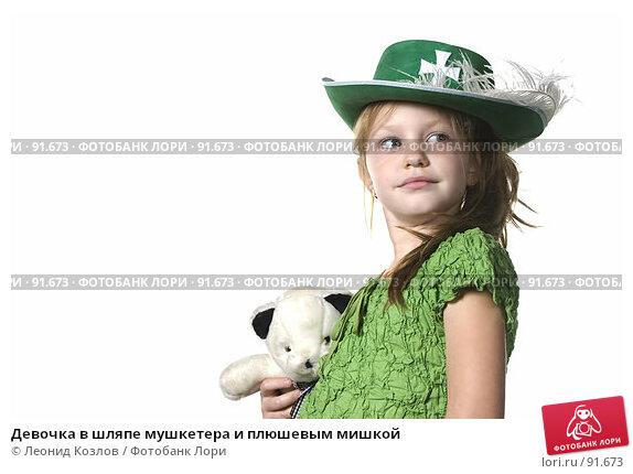 Девочка в шляпе мушкетера и плюшевым мишкой, фото № 91673, снято 23 октября 2016 г. (c) Леонид Козлов / Фотобанк Лори