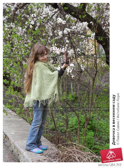 Девочка в весеннем саду, фото № 251717, снято 12 апреля 2008 г. (c) Павел Савин / Фотобанк Лори