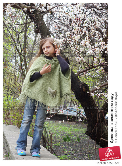 Девочка в весеннем саду, фото № 251721, снято 12 апреля 2008 г. (c) Павел Савин / Фотобанк Лори