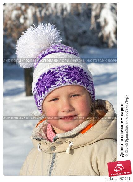 Девочка в зимнем парке, фото № 197241, снято 18 ноября 2007 г. (c) Юрий Брыкайло / Фотобанк Лори