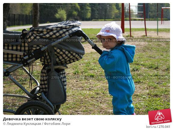 Девочка везет свою коляску, фото № 270041, снято 29 апреля 2008 г. (c) Людмила Куклицкая / Фотобанк Лори