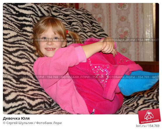 Купить «Девочка Юля», фото № 154769, снято 25 ноября 2006 г. (c) Сергей Шульгин / Фотобанк Лори
