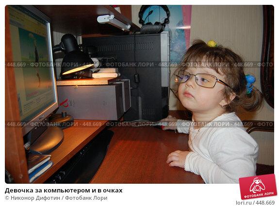 Девочка за компьютером и в очках, фото № 448669, снято 13 марта 2008 г. (c) Никонор Дифотин / Фотобанк Лори