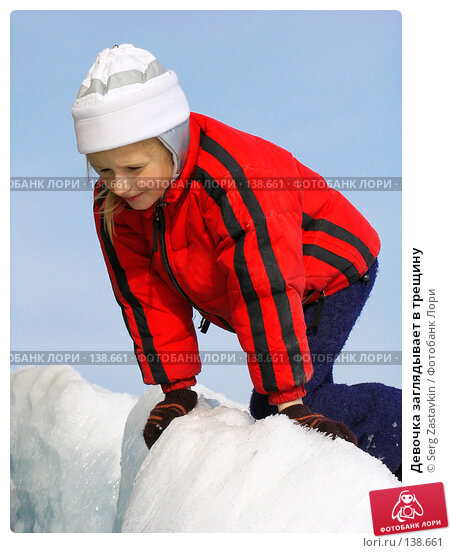 Девочка заглядывает в трещину, фото № 138661, снято 3 апреля 2005 г. (c) Serg Zastavkin / Фотобанк Лори