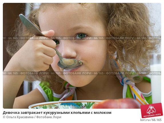 Девочка завтракает кукурузными хлопьями с молоком, фото № 66165, снято 28 июля 2007 г. (c) Ольга Красавина / Фотобанк Лори