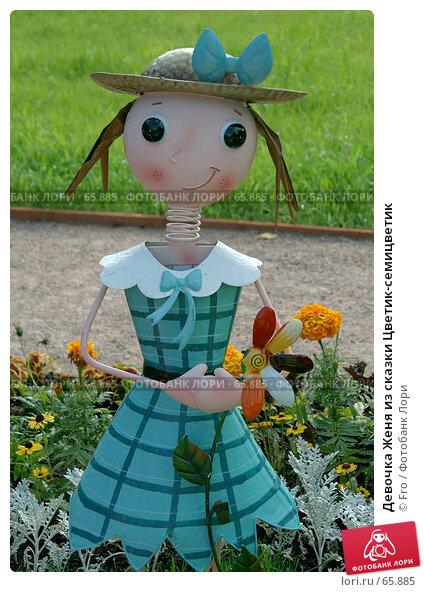Девочка Женя из сказки Цветик-семицветик, фото № 65885, снято 14 июля 2007 г. (c) Fro / Фотобанк Лори