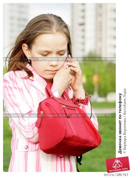 Девочка звонит по телефону, фото № 286161, снято 5 мая 2008 г. (c) Варвара Воронова / Фотобанк Лори