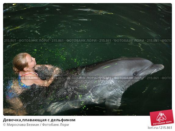 Купить «Девочка,плавающая с дельфином», фото № 215861, снято 13 сентября 2007 г. (c) Мирослава Безман / Фотобанк Лори