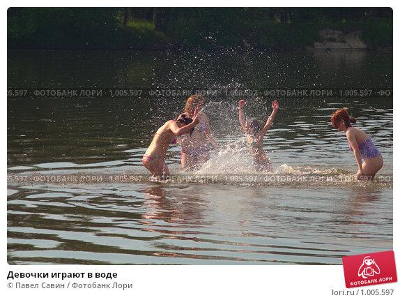 Девочки играют в воде, фото № 1005597, снято 25 июня 2009 г. (c) Павел Савин / Фотобанк Лори