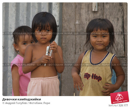 Девочки камбоджийки, фото № 328177, снято 26 декабря 2007 г. (c) Андрей Голубев / Фотобанк Лори