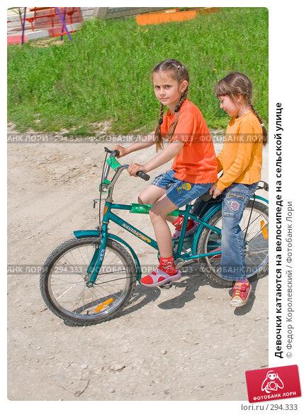 Купить «Девочки катаются на велосипеде на сельской улице», фото № 294333, снято 17 мая 2008 г. (c) Федор Королевский / Фотобанк Лори